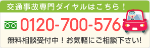 0120-700-576交通事故専門ダイヤルはこちら!無料相談受付中!お気軽にご相談下さい!
