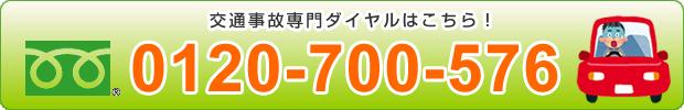 0120-700-576