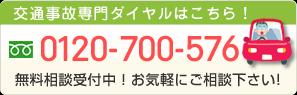 交通事故専門ダイヤルはこちら!0120-700-576 無料相談受付中!お気軽にご相談下さい!