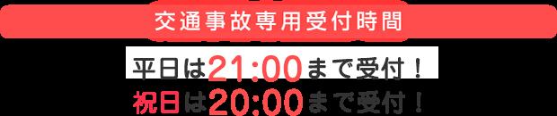 交通事故専用受付時間平日は21:00まで受付!