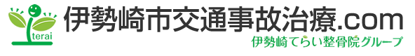 伊勢崎市交通事故治療.com
