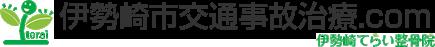 伊勢崎市交通事故治療.com伊勢崎てらい整骨院
