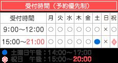 受付時間9時-12時/15時00分-21時00分土曜日午後14時~17時/