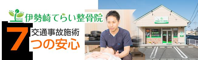 伊勢崎てらい整骨院|交通事故治療7つの安心