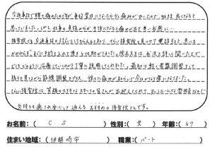 伊勢崎市 交通事故の腰痛治療 40代 C.S様 女性