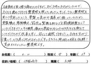 伊勢崎市 交通事故の首、腰痛治療 20代 E.U様 女性